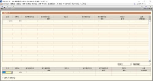 記帳ソフトの画像